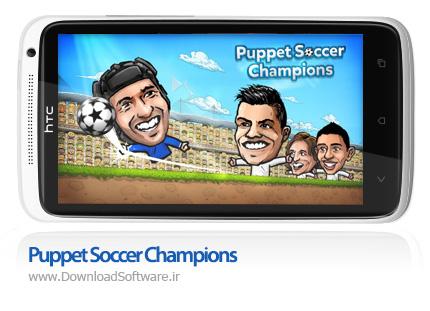 دانلود بازی Puppet Soccer Champions – قهرمانان فوتبال برای اندروید + پول بی نهایت