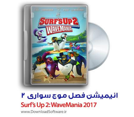 دانلود انیمیشن فصل موج سواری Surf's Up 2: WaveMania 2017