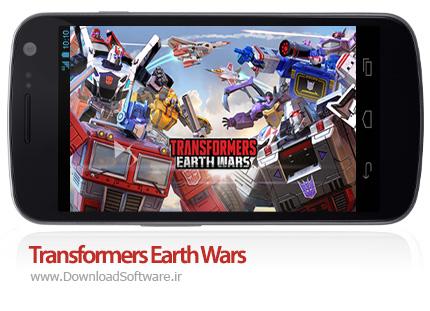 دانلود بازی Transformers Earth Wars – تبدیل شوندگان در جنگ های زمین برای اندروید + پول بی نهایت