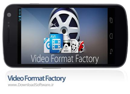 دانلود Video Format Factory Premium – مبدل صوتی تصویری برای اندروید