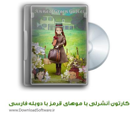 دانلود کارتون آنشرلی با موهای قرمز با دوبله فارسی