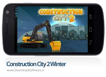 دانلود بازی Construction City 2 Winter – ساخت و ساز شهری 2 نسخه زمستان برای اندروید + پول بی نهایت