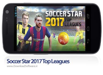 دانلود بازی Soccer Star 2017 Top Leagues – برترین لیگ های فوتبالی برای اندروید