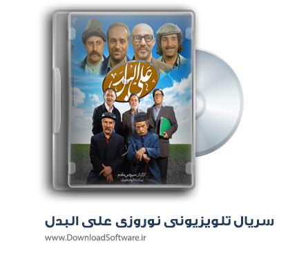 """دانلود سریال تلویزیونی """"علی البدل"""" با کیفیت عالی"""