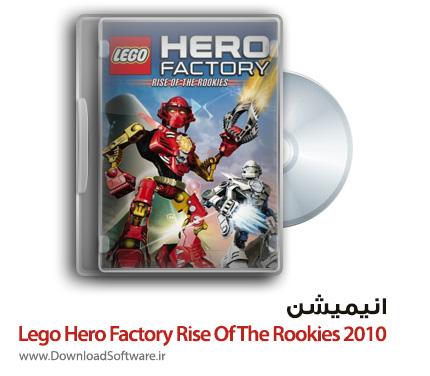 دانلود انیمیشن لگو قهرمان کارخانه ای Lego Hero Factory Rise Of The Rookies 2010