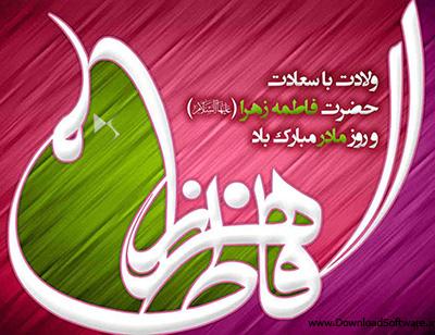 پیامک تبریک روز زن و ولادت حضرت فاطمه (س) 29 اسفند 1395