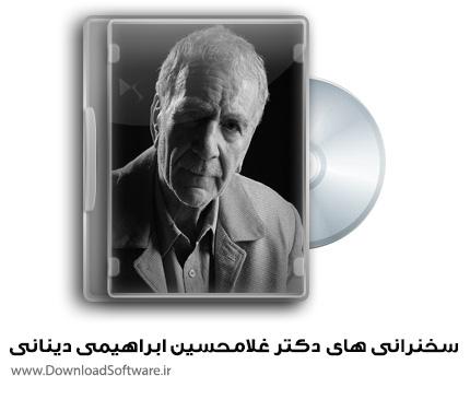 دانلود مجموعه کامل سخنرانی های دکتر غلامحسین ابراهیمی دینانی