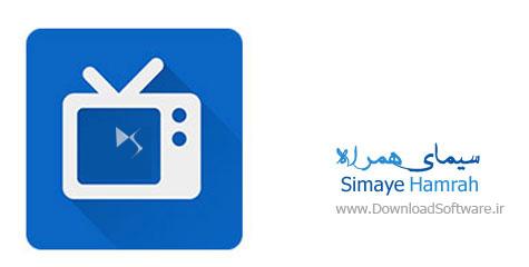 دانلود Simaye Hamrah برنامه سیمای همراه اندروید