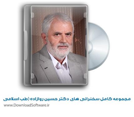 دانلود مجموعه کامل سخنرانی های دکتر حسین روازاده (طب اسلامی)