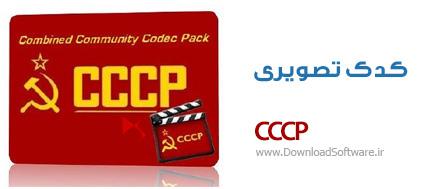 دانلود CCCP نرم افزار کدک تصویری