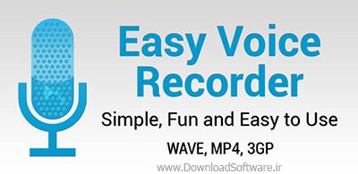 دانلود Easy Voice Recorder Pro نرم افزار سریع ضبط صدا