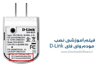 دانلود فیلم آموزشی نصب مودم وای فای D-Link