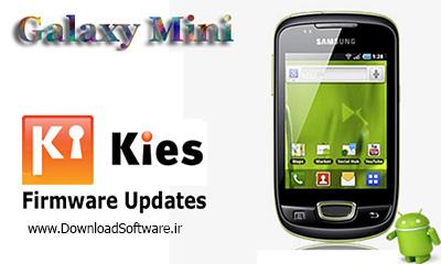دانلود Samsung Kies Mini نرمافزار مدیریت موبایل و تبلت سامسونگ - نسخه ساده