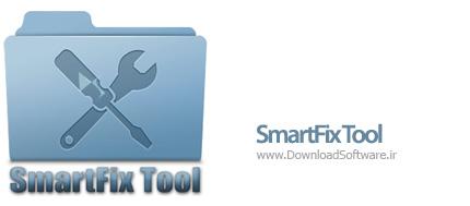 دانلود SmartFix Tool نرم افزار حل مشکلات سیستم