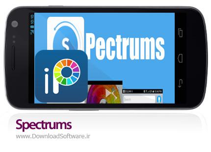 دانلود Spectrums اپلیکیشن شبکه اجتماعی اسپکترومز برای اندروید