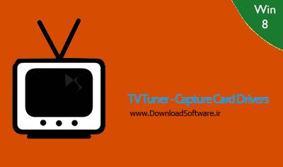 دانلود مجموعه درایور تیونر تلویزیون و کارت کپچر TV Tuner or Capture Card Drivers Windows 8