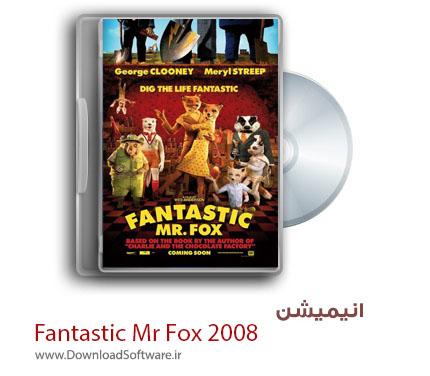 دانلود Fantastic Mr Fox 2008 - انیمیشن آقای فاکس شگفت انگیز