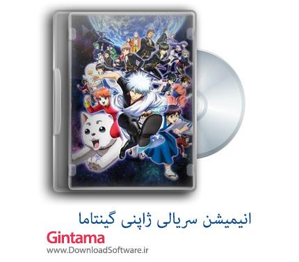 دانلود انیمه سریالی Gintama