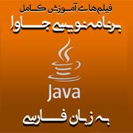دانلود آموزش فارسی برنامه نویسی Java