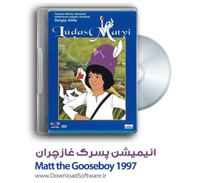دانلود انیمیشن Matt the Gooseboy 1997 با دوبله فارسی