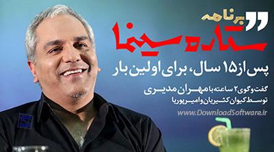 دانلود فیلم مصاحبه جذاب با مهران مدیری