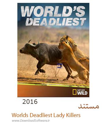 دانلود مستند Worlds Deadliest Lady Killers 2016