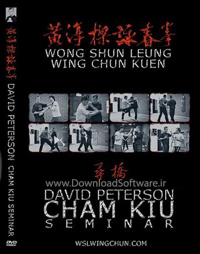 دانلود آموزش ورزش رزمی وینگ چون - Wing Chun David Peterson Chum Kiu Seminar