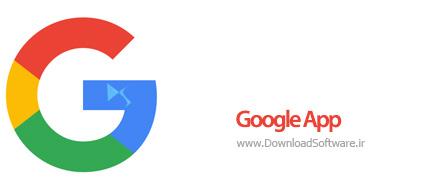 دانلود Google App برنامه رسمی گوگل برای موبایل اندروید