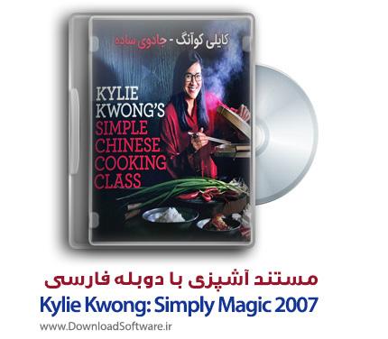 دانلود دوبله فارسی مستند Kylie Kwong: Simply Magic 2007