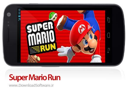 دانلود سوپر ماریو ران Super Mario Run بازی قارچ خور اندروید