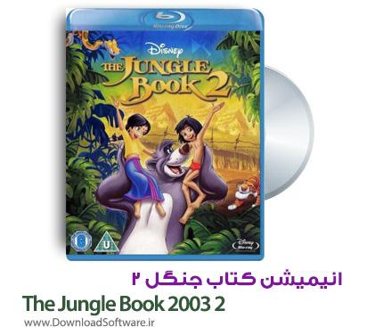 دانلود دوبله فارسی انیمیشن The Jungle Book 2 2003