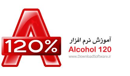 دانلود فیلم آموزش نرم افزار Alcohol 120