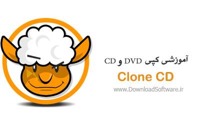 فیلم آموزشی کپی CD و DVD با نرم افزار Clone CD