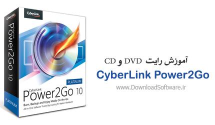 فیلم آموزش رایت CD و DVD با نرم افزار CyberLink Power2Go
