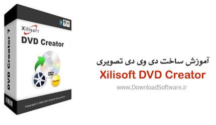 آموزش ساخت دی وی دی تصویری با Xilisoft DVD Creator