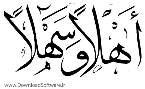 دانلود رایگان آموزش زبان نصرت عربی