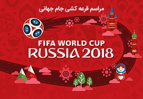 دانلود مراسم قرعه کشی جام جهانی 2018 روسیه