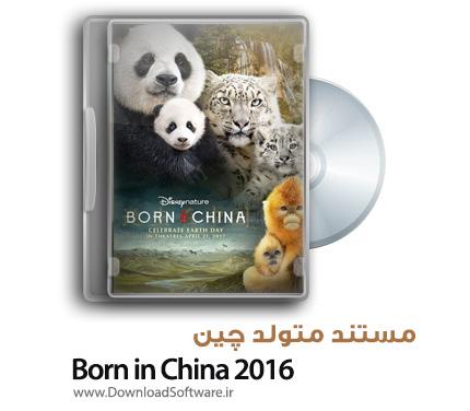 دانلود مستند متولد چین با دوبله فارسی Born in China 2016