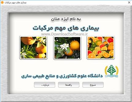 دانلود نرم افزار حشره شناسی (بیماری های گیاهان) - Citrus Important Diseases