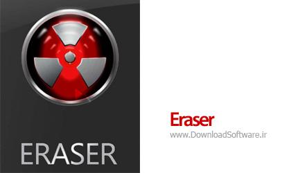 دانلود Eraser نرم افزار حذف کامل فایل ها در کامپیوتر