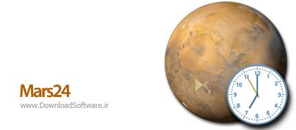 دانلود نرم افزار مشاهده زمان در مریخ برای ویندوز - Mars24