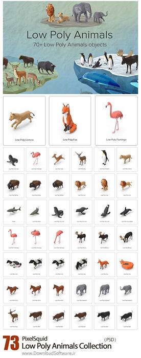 دانلود PixelSquid Low Poly Animals Collection - مجموعه تصاویر لایه باز چندضلعی حیوانات مختلف