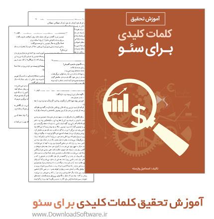دانلود کتاب آموزشی تحقیق کلمات کلیدی برای سئو وب سایت