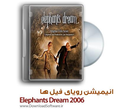 دانلود دوبله فارسی انیمیشن رویای فیل ها Elephants Dream 2006