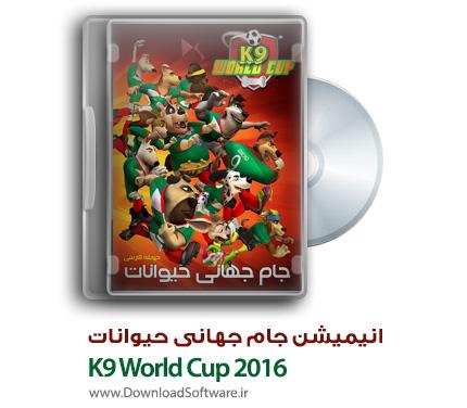 دانلود انیمیشن جام جهانی حیوانات K9 World Cup 2016