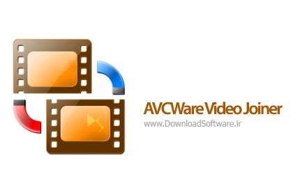 دانلود AVCWare Video Joiner