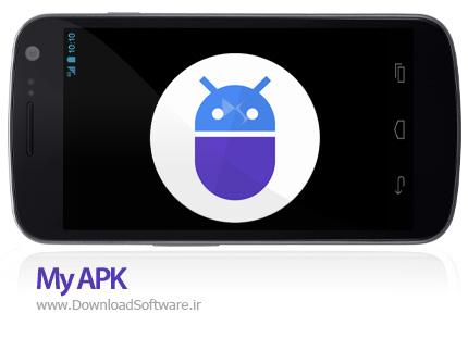 دانلود My APK – پشتیبان گیری از اپلیکیشن های اندروید