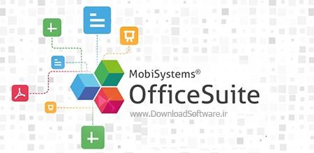 دانلود OfficeSuite Premium Edition - دانلود رایگان نرم افزار آفیس سوییت
