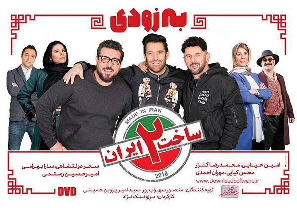 دانلود قسمت اول ساخت ایران 2 به کارگردانی برزو نیک نژاد با کیفیت Full HD