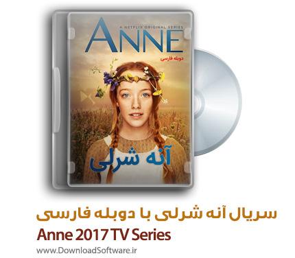 دانلود سریال آنه شرلی با دوبله فارسی Anne 2017 TV Series WEB-DL
